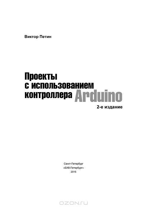 Проекты с использованием контроллера Arduino. 2-е издание. Виктор Петин