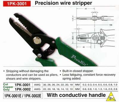 1PK-3001E Ножницы для зачистки кабеля прецизионные антистатические
