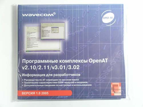 Программное обеспечение SW OPEN_AT V2.10/2.11/3.01/3.02 CD