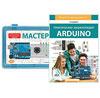Наборы и конструкторы для изучения Arduino: Мастер СТАРТ. Образовательный конструктор с книгой Практическая энциклопедия Arduino