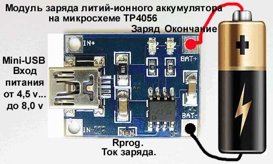 Зарядное устройство литий ионных аккумуляторов 18650 своими руками