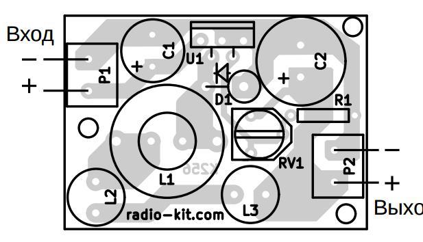 Импульсный стабилизатор напряжения. Радиоконструктор RP256