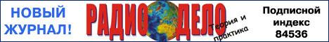 Международный радиотехнический журнал