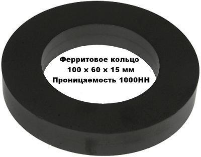 Ферритовое кольцо К 100 х 60 х 15 мм 1000НН