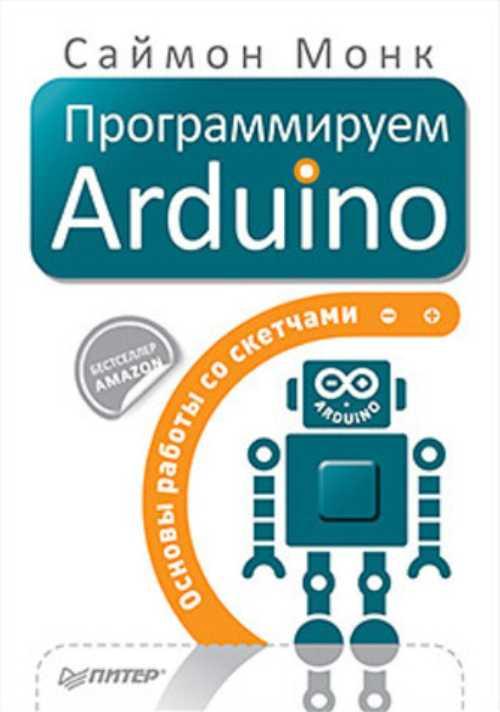 Саймон Монк. Программируем с Arduino: Основы работы со скетчами.