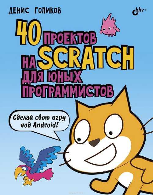 40 проектов на Scratch для юных программистов. Голиков Д.В.
