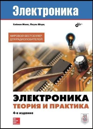Книга Электроника. Теория и практика 4-е издание (Монк С., Шерц П.)