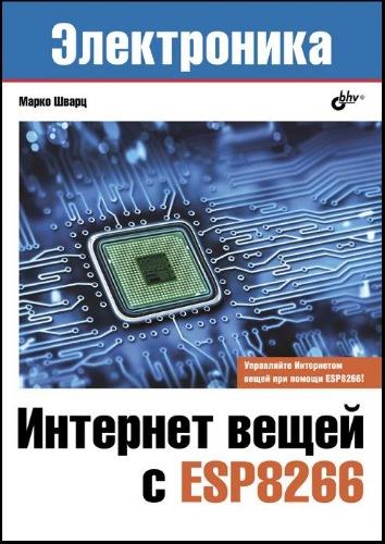 Книга Интернет вещей с ESPЗ8266 (Шварц М.)