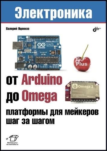Книга От Arduino до Omega: платформы для мейкеров шаг за шагом (Яценков В.)