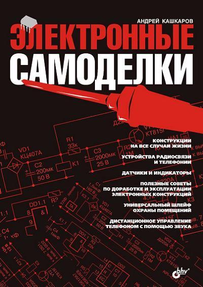 Электронные самоделки. Андрей Кашкаров