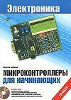 Микроконтроллеры для начинающих (+ CD-ROM) (Mikrocontroller fur Einsteiger) Михаэль Хофманн (Переводчик: Виктор Букирёв).