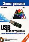 USB в электронике (+ CD-ROM). 2-е издание (USB in der Elektronik) Юрген Хульцебош (Переводчик: Владимир Унагаев).