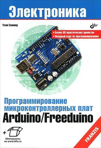 Программирование микроконтроллерных плат (Arduino: Mikrocontroller-Programmiering mit Arduino/Freeduino). Улли Соммер