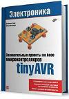Занимательные проекты на базе микроконтроллеров tinyAVR (TinyAVR Microcontroller Projects for the Evil Genius) Гадре Д, Мэлхотра С (Переводчик: Лашкевич А).