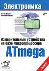 Измерительные устройства на базе микропроцессора Atmega (+ инф. на www.bhv.ru) Герт Шонфелдер, Корнелиус Шнайдер