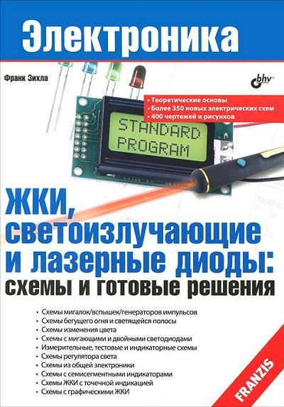 ЖКИ, светоизлучающие и лазерные диоды схемы и готовые решения.