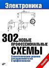 302 новые профессиональные схемы (302 neue professionelle Schaltungen).