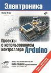 Проекты с использованием контроллера Arduino (+ инф. на www.bhv.ru) Петин Виктор Александрович.