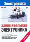 Занимательная электроника. 3-е издание. Ревич Ю.В.