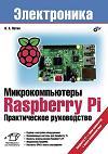 Микрокомпьютеры Raspberry Pi. Практическое руководство (+ инф. на www.bhv.ru) Петин Виктор Александрович.