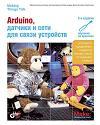 Arduino, датчики и сети для связи устройств. 2-е изд-е. Том Иго.