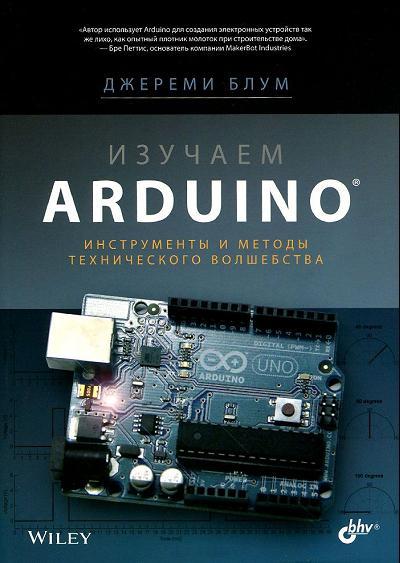 Изучаем Arduino. Инструменты и методы технического волшебства (Exploring Arduino: Tools and Techniques for Engineering Wizardry). Джереми Блум (Переводчик: Виктор Петин)