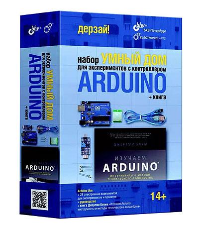 Набор «Умный дом» для экспериментов с контроллером Arduino + КНИГА