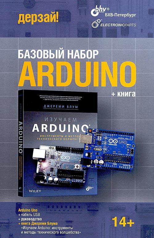 Arduino. Базовый набор 2.0 + книга