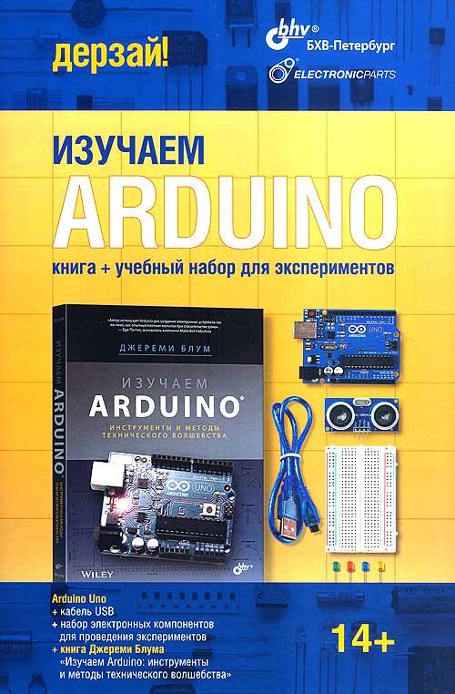 Набор Arduino Изучаем Arduino + книга Джереми Блума