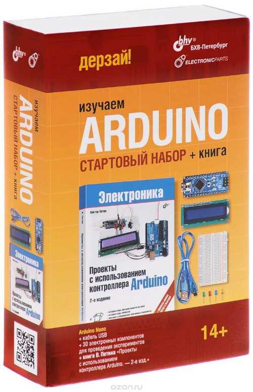 Дерзай! Набор Изучаем Arduino Nano, Книга Виктора Петина + Arduino Nano + стартовый набор компонентов