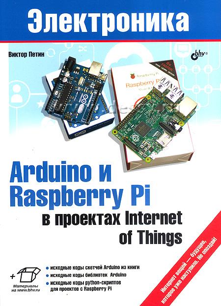 Arduino и Raspberry Pi в проектах Internet of Things.