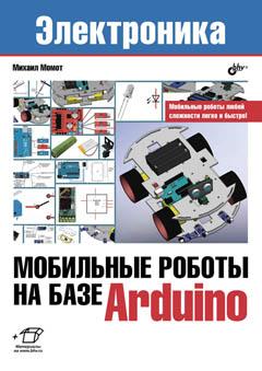 Мобильные роботы на базе Arduino. Момот М.В.