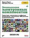 Энциклопедия электронных компонентов.Том 2. Чарльз Платт.