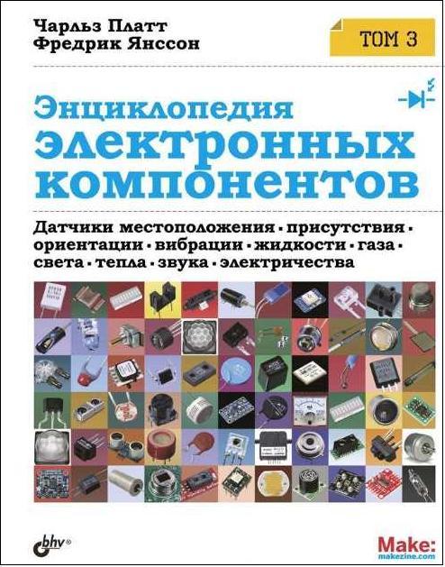 Энциклопедия электронных компонентов. Том 3.