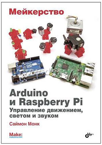 Arduino и Raspberry Pi. Управление движением, светом и звуком.