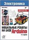 Мобильные роботы на базе Arduino, 2-е изд. М.В.Момот