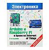Arduino и Raspberry Pi в проектах Internet of Things. 2-е издание. Петин В.А.