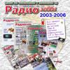 CD-ROM: Радиохобби за 4 года. Сборник журналов Радиохобби с 2003 по 2006 год (четыре года) с полиграфическим качеством в формате PDF.
