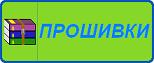 Перечень АТ команд для внешнего управления тюнером MP3510. ZIP-архив (358 кБ)