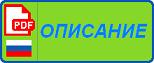 Описание интеллектуального охранного GSM устройства BM8039D GUARDIAN. PDF-файл на русском языке