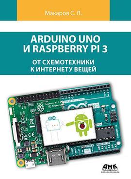 Arduino UNO и Raspberry Pi 3: от схемотехники к интернету вещей