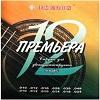 Премьера-3 - струны для двенадцатиструнной гитары (сильная растяжка)