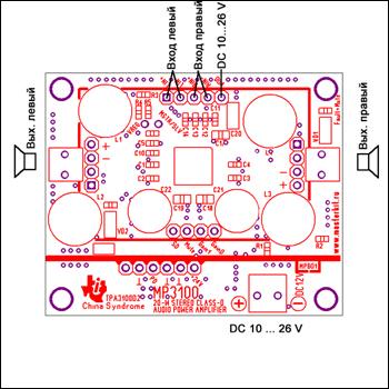 MP3100D - Цифровой усилитель