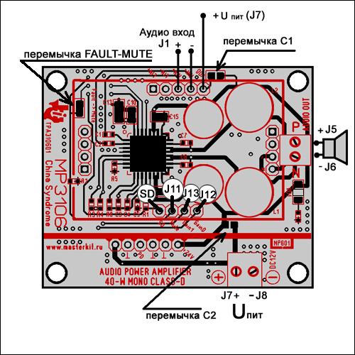 MP3106 - Цифровой усилитель