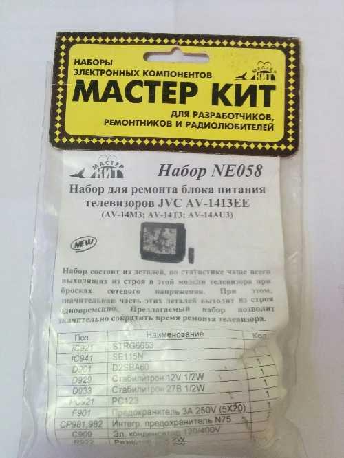 Набор NE058 - Набор для ремонта блока питания телевизоров JVC AV -1413EE (AV-14M3, AV-14T3, AV-14AU3)