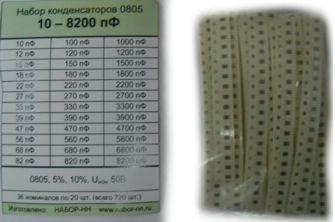 Набор чип конденсаторов 36 номиналов по 20 шт. 0805 10-8200 пФ