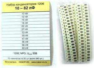 Набор чип конденсаторов 12 номиналов по 20 шт. 1206 10-82 пФ