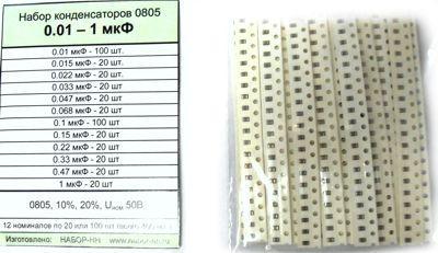 Набор чип конденсаторов 12 номиналов всего 400 шт. 0805 0,01-1 мкФ