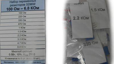 Набор подстроечных резисторов 3296W 100 Ом - 6,8 КОм 10 номиналов по 5 шт.