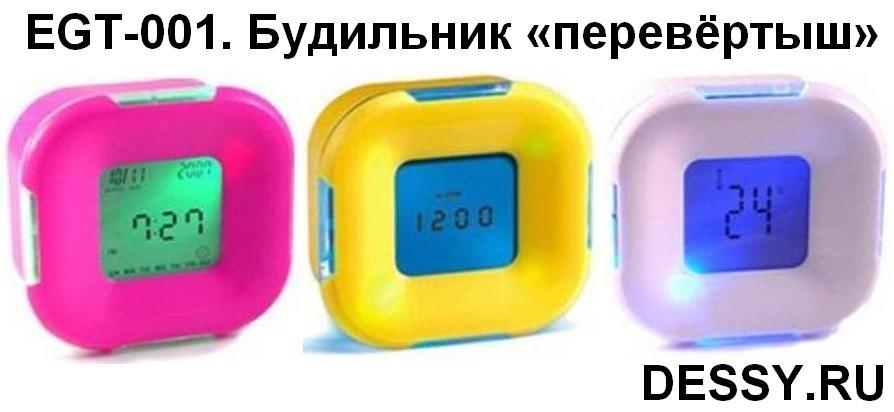 EGT-001. Многофункциональные часы-перевертыш